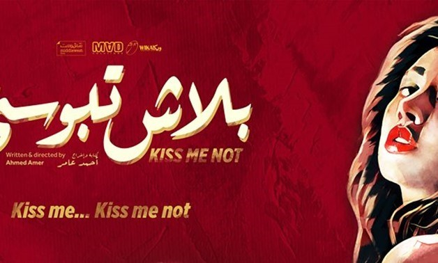 Kiss Me Not film - Fragment from film poster (photo: official film page)