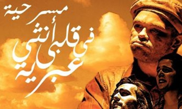 Poster of the play - Egypt Today