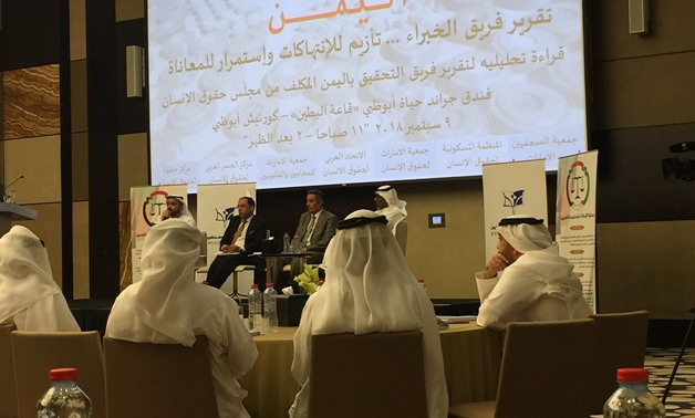 "The ""Expert Report: The aggravation of the violations and the continued suffering"" symposium - Photo Courtesy of the UAE Journalists official Twitter account"