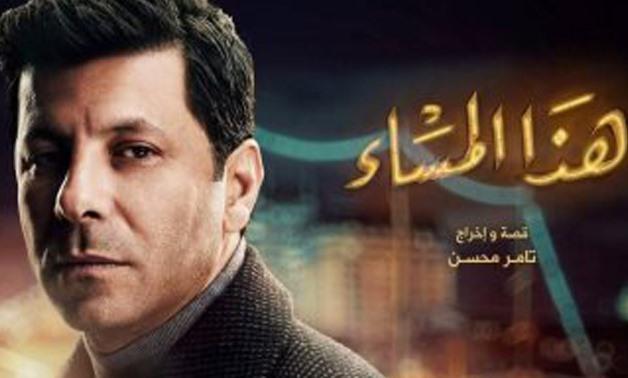 """FILE - Eyad Nassar in """"Hatha al- Masaa"""""""