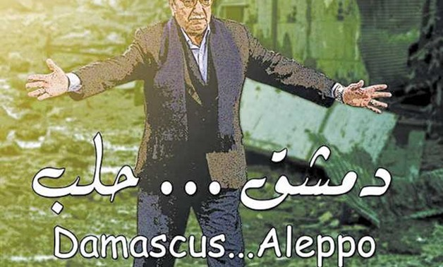 Damascus - Aleppo Award Winning Movie in AIFF –Facebook official page