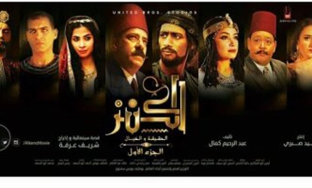 '' El Kenz'' Poster - Egypt Today.