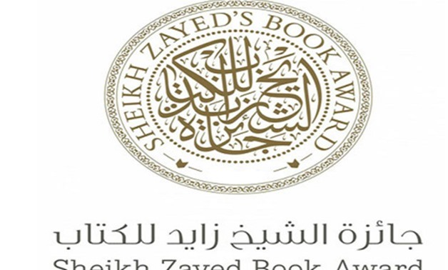 Sheikh Zayed Book Awards Official Logo - Egypt Today