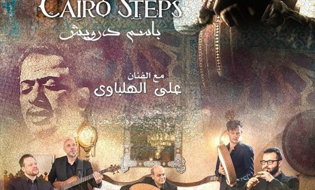 FILE - Minya University Theater will host an untraditional concert performed by the acclaimed Egyptian-German band Cairo Steps headed by famed Oud player Bassem Darwish