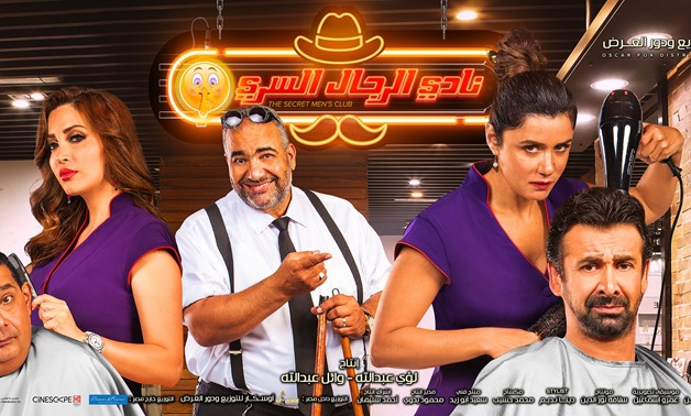 'Nadi el-Regal el-Seri' director exposes time of screening