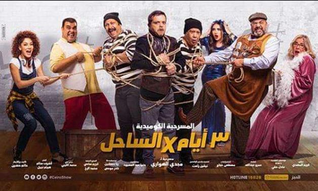 """Talat Ayam Fe el Sahel"" poster - Egypt Today."