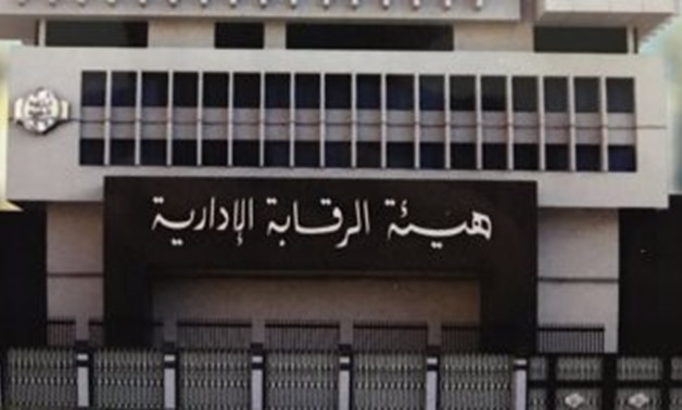 FILE - Headquarters of the Administrative Control Authority (ACA) in Cairo, Egypt