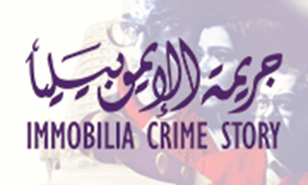 "'Immobilia Crime Story"" - Official Facebook"