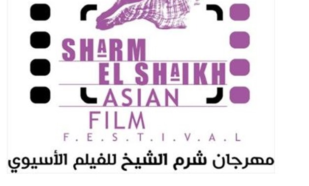 The third edition of Sharm El-Sheikh Asian Film Festival, headed by director Magdy Ahmed Ali will kick off on March 2-8 - Egypt Today.