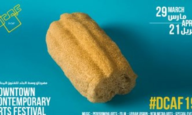 The poster of the eighth edition of Downtown Contemporary Arts Festival (D-CAF) - D-CAF website.