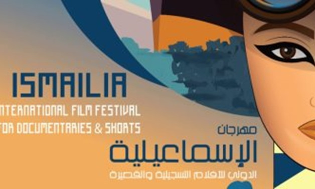 FILE - Ismailia Int. Film Festival for Documentaries and Shorts