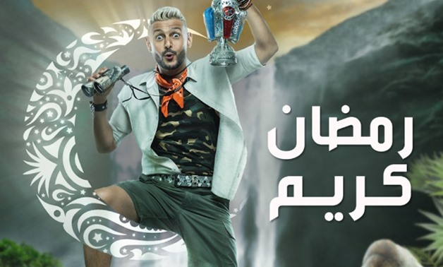 Poster of Ramaz Galal's 2019 prank show 'Ramez in Waterfall'- the photo courtesy of Ramez Galal's official Facebook page