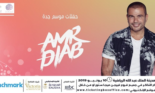 Amr Diab will perform live in Jeddah at King Abdullah Sports City on Monday, June 10 - Facebook.