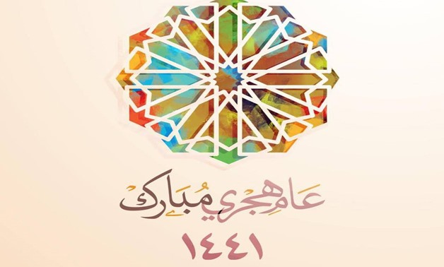 Happy New Islamic Year- the photo courtesy of First Lasy Entisar al-Sisi's facebook page.jpg