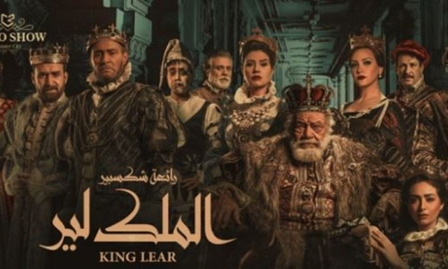"""King Lear"" Poster - Cairo Show"