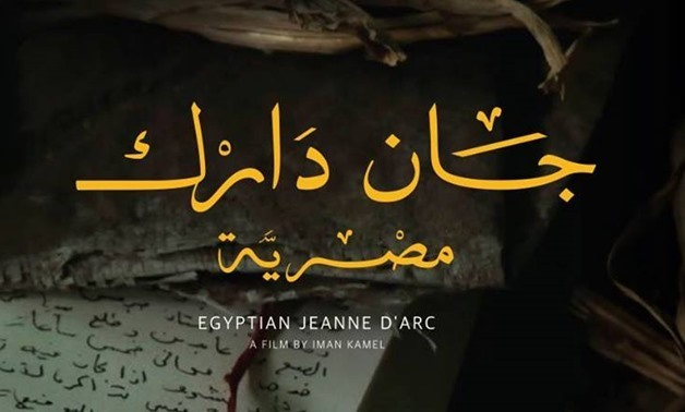 File - Egyptian Jeanne d'Arc poster