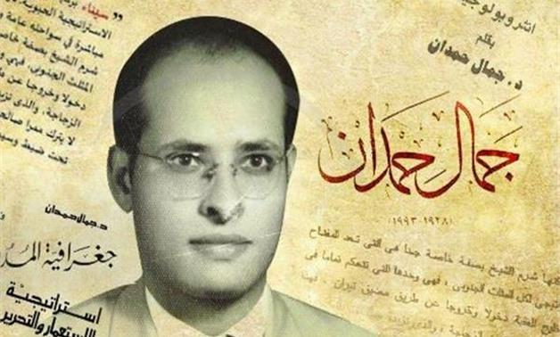 File - Gamal Hemdan.