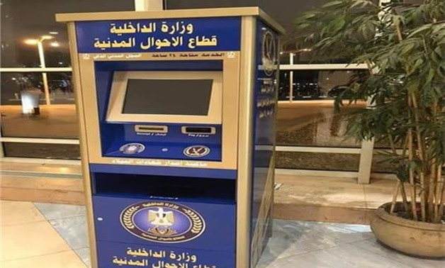Civil service machine introduced in Egypt on January 25, 2020 - Press Photo