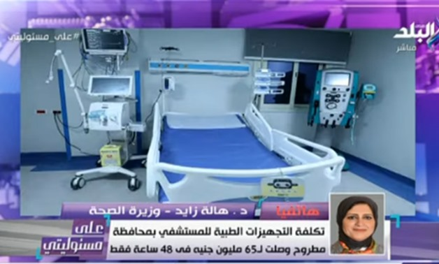 Minister of Health Hala Zayed's phone call on Sada al-Balad - Screen shot from Sada al-Balad Channel