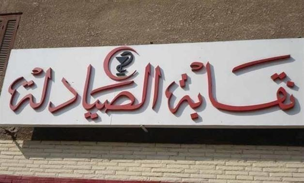 FILE - The central Cairo prosecution ordered the detention of Mohie Ebeid, head of the Egyptian Pharmacists Syndicate, for four days