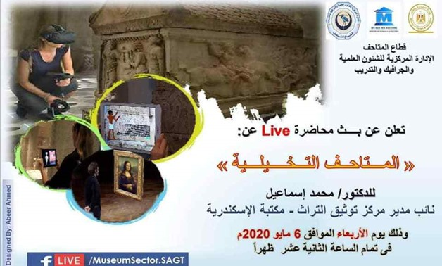 The online lecture provided by the Supreme Council of Antiquities - ET