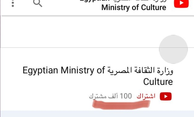 The Egyptian Ministry of Culture's YouTube Channel exceeded 100K subscribers in 60 days - ET