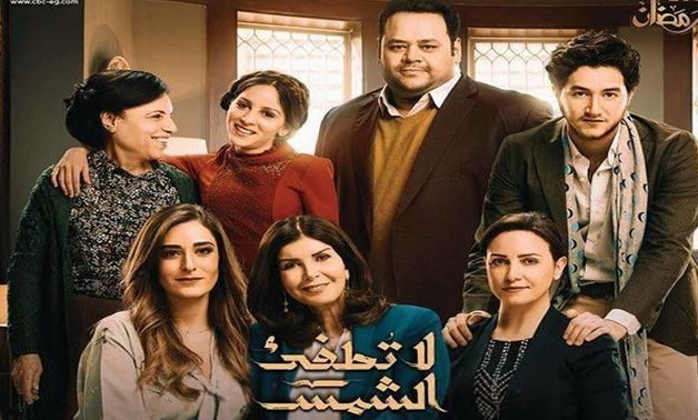 La Touttfe' El Shams soap opera - Press photo
