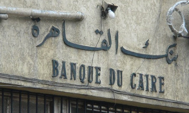 Banque du Caire - Creative Commons via Wikimedia