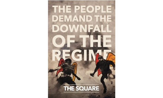 The people Demand the downfall of the Regime logo