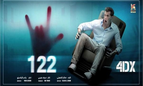 122 poster - Egypt Today