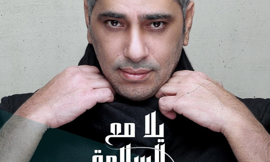 Fadl Shakers' new album flyer - Egypt Today