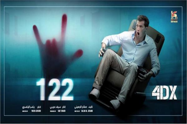 122 poster - Egypt Today.