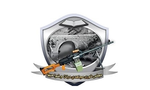 Logo of Shura Council of Mujahideen in Derna - Wikipedia
