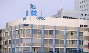 OPEC  headquarters - Creative Commons via Wikimedia