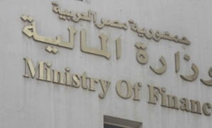 File - Finance Ministry