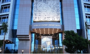 Afreximbank - Photo courtesy of bank website