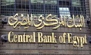 FILE – Central Bank of Egypt