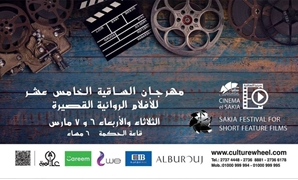 Sakia Festival for Short Feature Films - Facebook