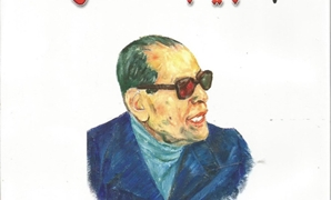 """Days with Naguib Mahfouz"" book cover – photo courtesy of Academic Bookshop statement"