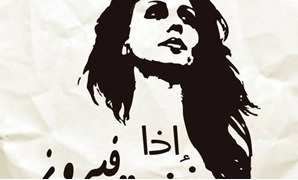 Legendary Lebanese singer Fairouz - photo courtesy of Creative Commons