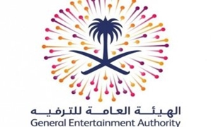 The Saudi General Entertainment Authority slogan – Egypt Today
