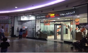 FILE- Attijariwafa Bank Egypt