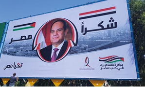 "Photos of banners with Sisi on them and ""Thank You Egypt"" and ""Long live Egypt"" in Gaza, May 20, 2018 - Egypt Today"