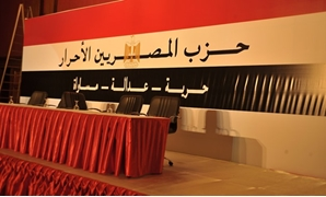 "FILE - A banner for Free Egyptians party reads ""Freedom, justice, equity"""