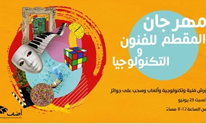 Arab Digital Expression Foundation (ADEF) holds on June 23 the Moqattam Arts and Technology Festival -Official Facebook Page
