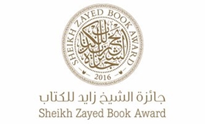 File - Sheikh Zayed Book Award logo