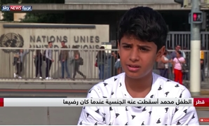 A child from Al-Ghufran tribe tells Sky News Arabia about violations seen at hands of Qatari regime - Screenshot of interview with Sky News Arabia