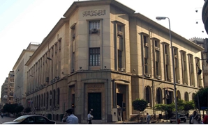 FILE - The Central Bank of Egypt (CBE)