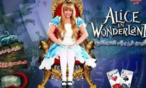 Alice in Wonder Land - Egypt Today