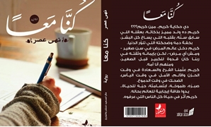 """Kuna M'aan"" book cover."